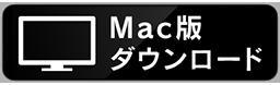 Mac版ダウンロード