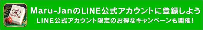 Maru-JanのLINE公式アカウントに登録しよう LINE公式アカウント限定のお得なキャンペーンも開催!