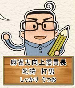 麻雀力向上委員長 叱狩 打男(しっかり うつお)