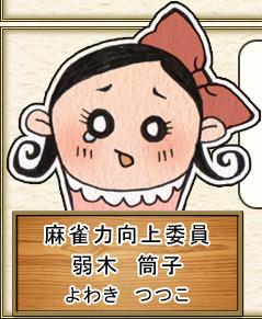 麻雀力向上委員弱木 筒子(よわき つつこ)