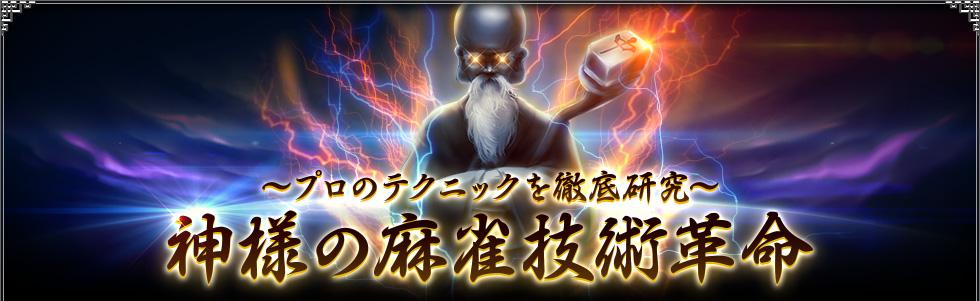 神様の麻雀技術革命