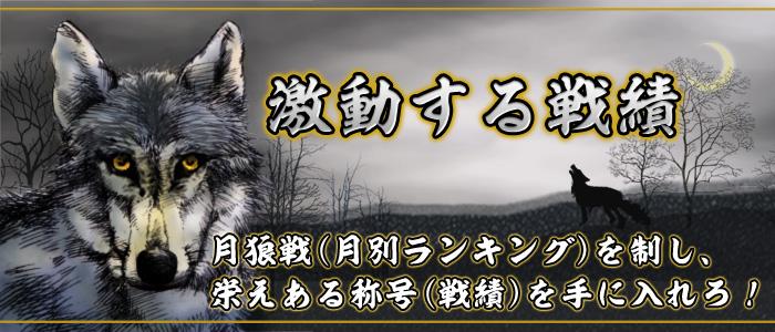 激動する戦績  月狼戦(月別ランキング)を制し、 栄えある称号(戦績)を手に入れろ!