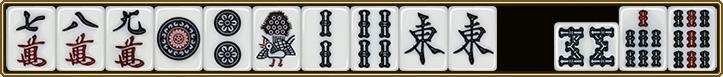 [一筒][二筒][七萬][八萬][九萬][一索][二索][四索][西][西]  [八索][七索][九索]