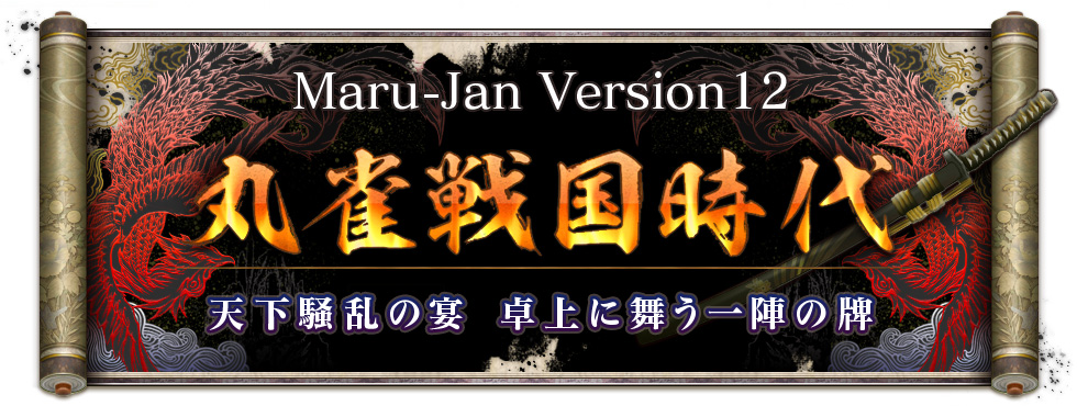 Maru-Jan Version12丸雀戦国時代天下騒乱の宴 卓上に舞う一陣の牌