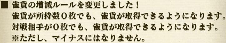 ■雀貨の増減ルールを変更しました!  雀貨が所持数0枚でも、雀貨が取得できるようになります。  対戦相手が0枚でも、雀貨が取得できるようになります。  ※ただし、マイナスにはなりません。