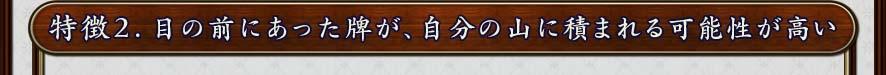 特徴2.目の前にあった牌が、自分の山に積まれる可能性が高い