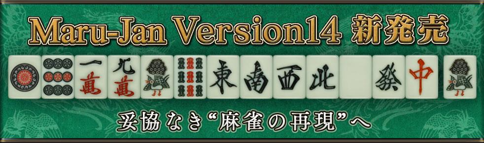 """Maru-Jan Version14 新発売妥協なき""""麻雀の再現""""へ"""