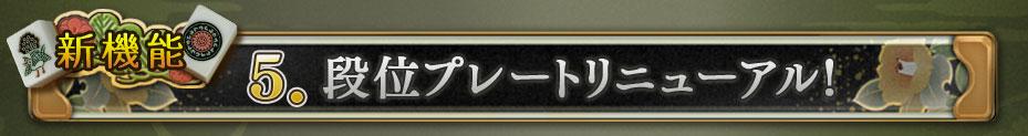 新機能 5.段位プレートリニューアル!