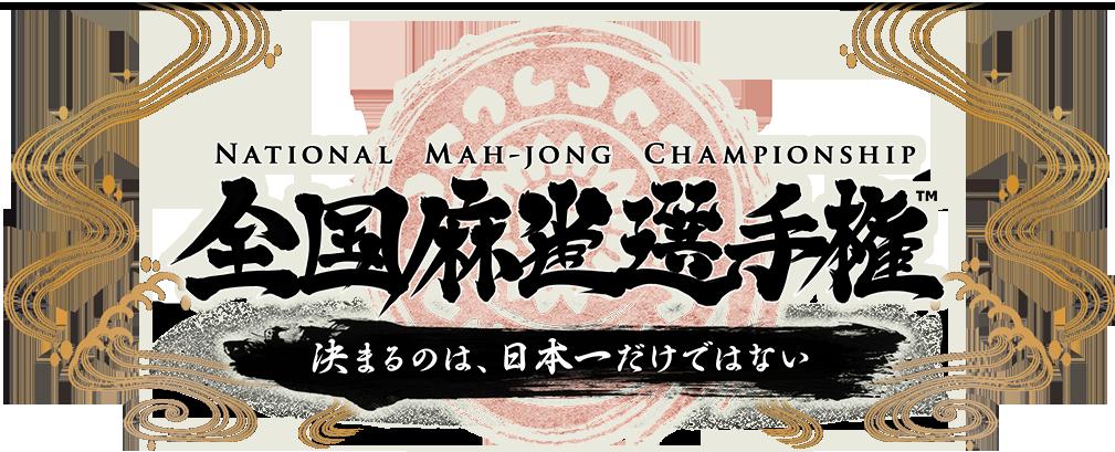 全国麻雀選手権決まるのは、日本一だけではない