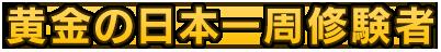 黄金の日本一周修験者