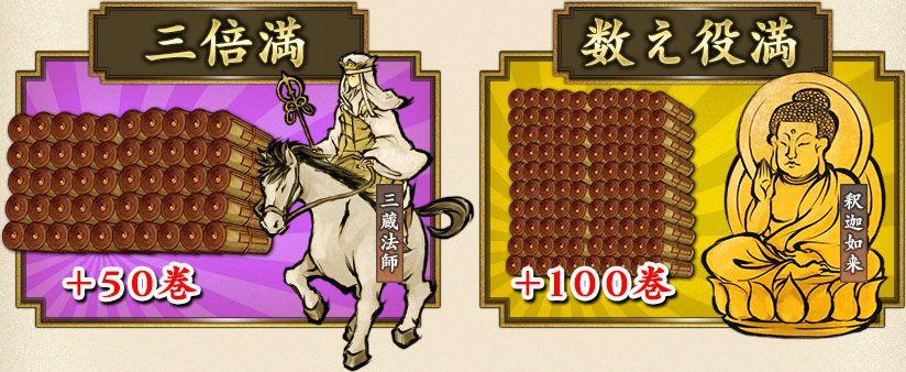 三倍満:+50巻/数え役満:+100巻