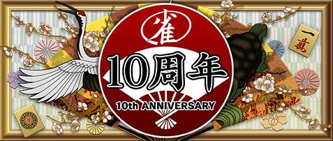 10周年記念祭