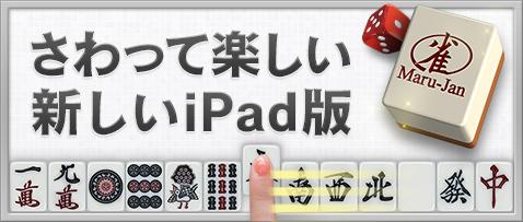 Maru-Jan for iPad