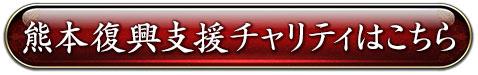 熊本復興支援チャリティはこちら