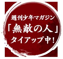 週刊少年マガジン「無敵の人」タイアップ中!