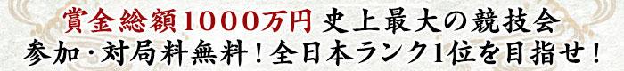 賞金総額1000万円史上最大の競技会参加・対局料無料!全日本ランク1位を目指せ!