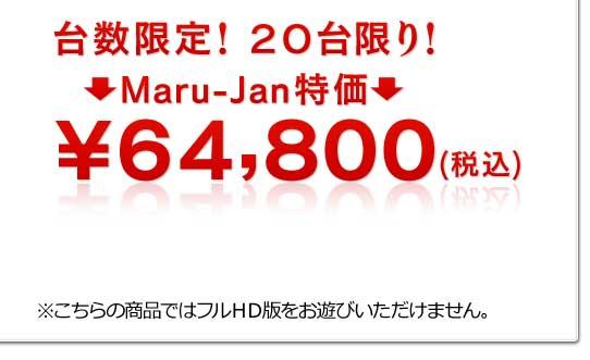 台数限定!20台限り! ↓Maru-Jan特価↓ ¥64,800(税込) ※こちらの商品ではフルHD版をお遊びいただけません。