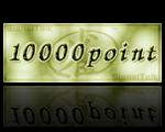 10000ポイント