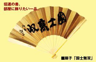 麻雀イベント 賞品「国士無双」センス