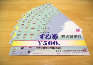 麻雀イベント賞品 全国共通すし券