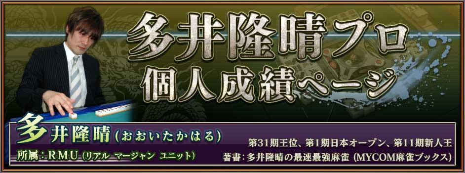 多井隆晴プロ個人成績ページ