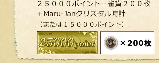 10000ポイント+雀貨200枚+Maru-Jan特製黒背麻雀牌(または30000ポイント)