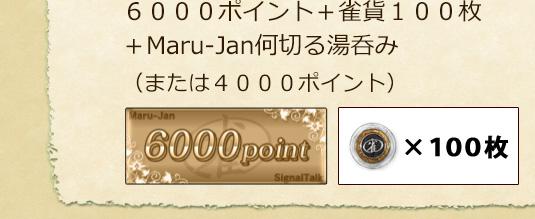 6000ポイント+雀貨100枚+Maru-Jan特製何切る湯呑み(または4000ポイント)