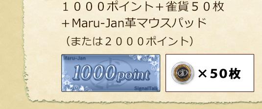 1000ポイント+雀貨50枚+Maru-Jan革マウスパッド(または2000ポイント)