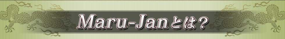 Maru-Janとは?