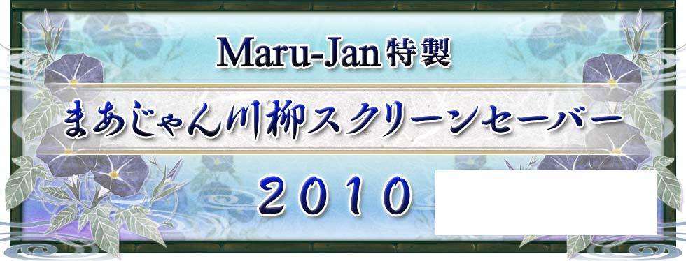 Maru-Jan特製まあじゃん川柳スクリーンセーバー2010