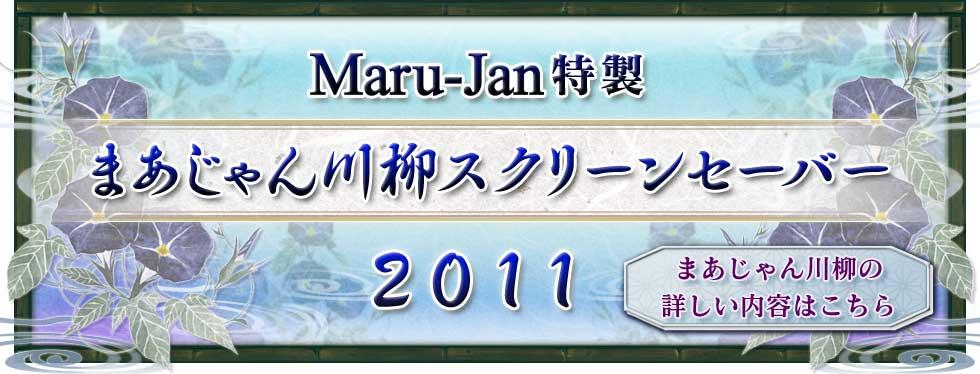 Maru-Jan特製まあじゃん川柳スクリーンセーバー2011