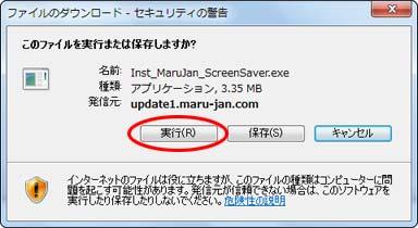 ファイルのダウンロード - セキュリティの警告 ダイアログ