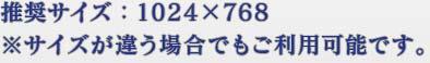 推奨サイズ:1024×768※サイズが違う場合でもご利用可能です。