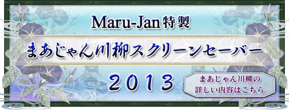 Maru-Jan特製まあじゃん川柳スクリーンセーバー2013
