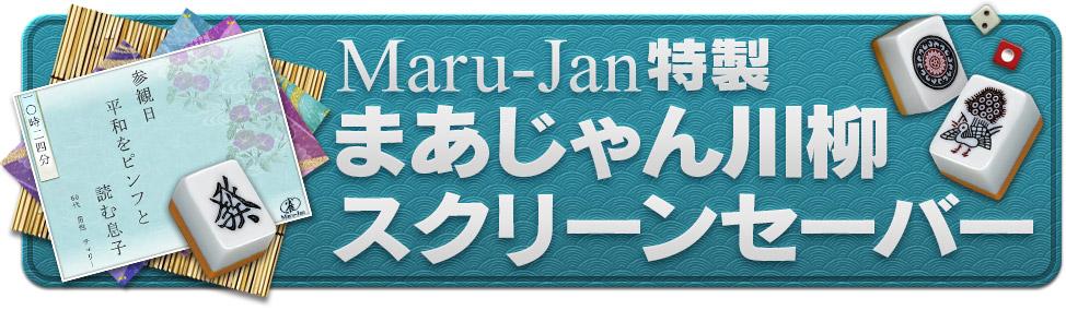 Maru-Jan特製 まあじゃん川柳スクリーンセーバー