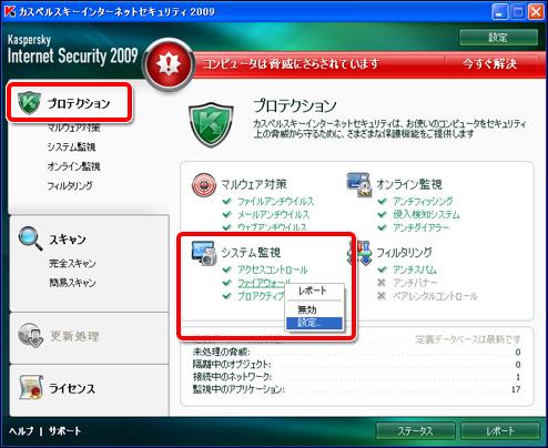 カスペルスキー インターネット セキュリティ 2009 設定画面