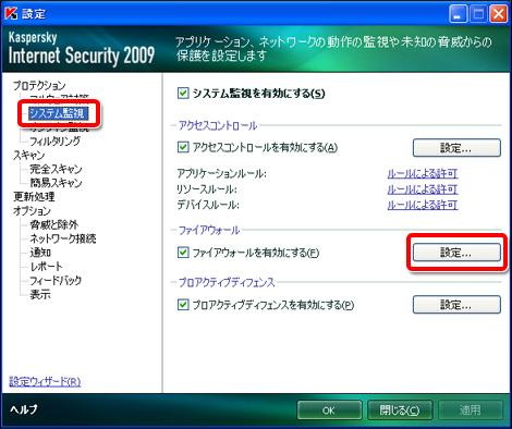カスペルスキー インターネット セキュリティ 2009 設定