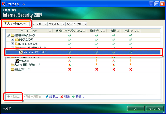 カスペルスキー インターネット セキュリティ 2009 アクセスルール