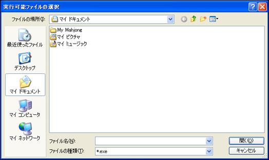 カスペルスキー インターネット セキュリティ 2009 実行可能ファイルの選択