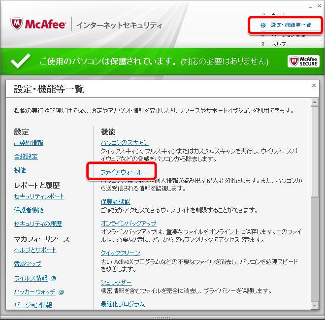 マカフィー インターネットセキュリティ2013 設定画面