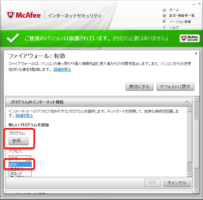 マカフィー インターネットセキュリティ2013