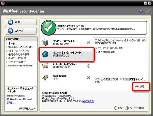 マカフィー インターネットセキュリティ2010 設定画面