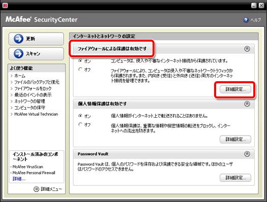 マカフィー インターネットセキュリティ2010 インターネットとネットワークの設定