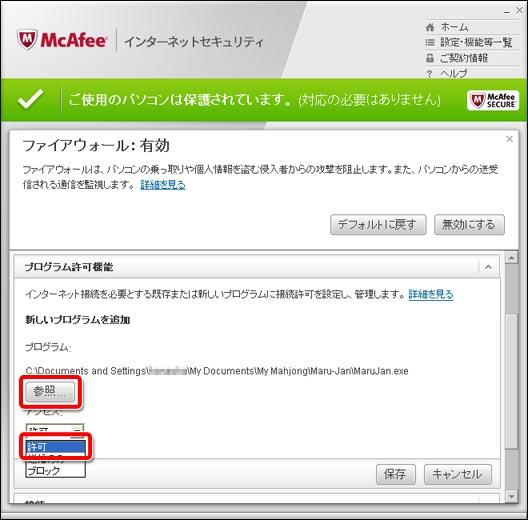 マカフィー インターネットセキュリティ2011
