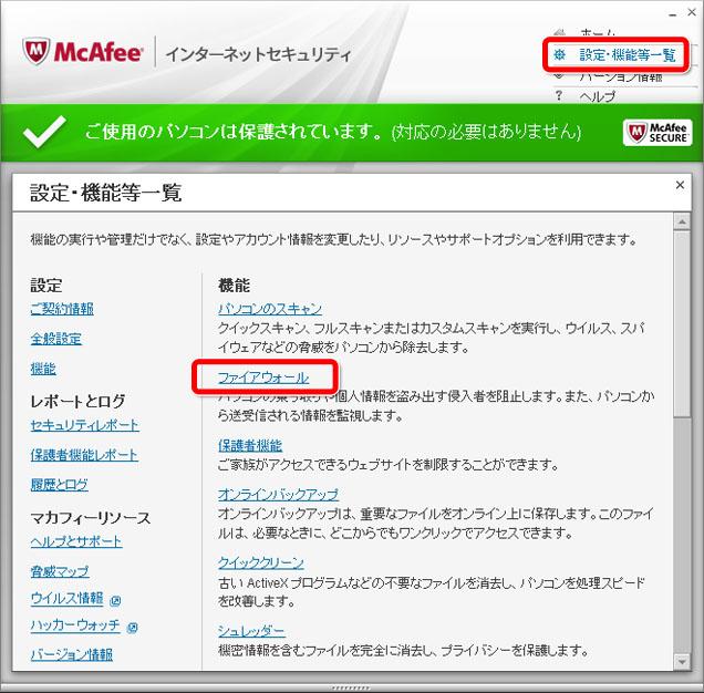 マカフィー インターネットセキュリティ2012 設定画面