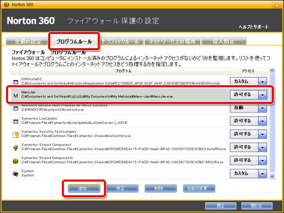 シマンテック ノートン 360 バージョン 2.0 ファイアウォール保護の設定