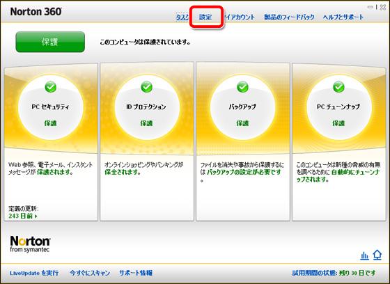 シマンテック ノートン 360 バージョン 3.0 設定画面