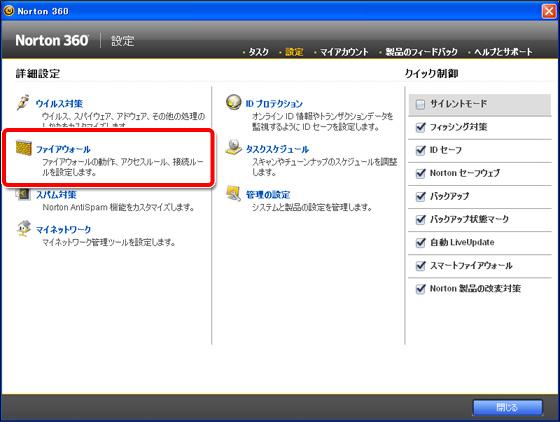 シマンテック ノートン 360 バージョン 3.0 詳細設定