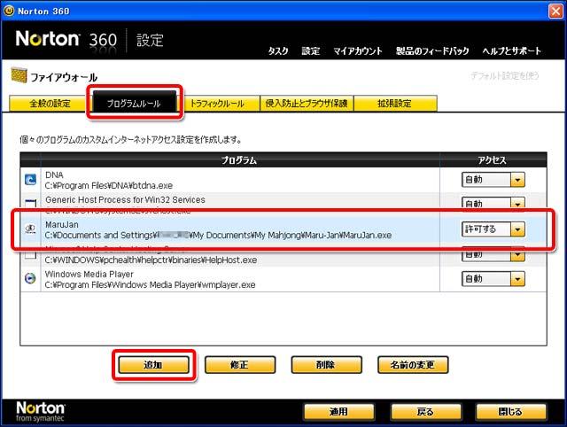 シマンテック ノートン 360 バージョン 4.0 ファイアウォール