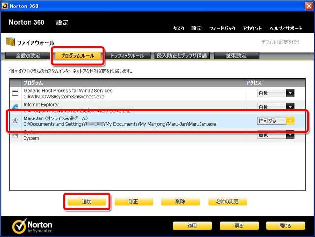 シマンテック ノートン 360 バージョン 5.0 ファイアウォール